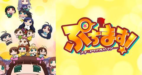 《アイドルマスター》のショートアニメ「ぷちます」第1期&第2期全話いっき見BD予約開始!!!