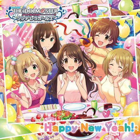《デレマス》CDシリーズ「STARLIGHT MASTER」第25弾「Happy New Yeah!」予約開始!!!