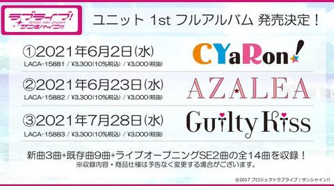 《ラブライブ! サンシャイン!!》から「CYaRon!」「AZALEA」「Guilty Kiss」1stフルアルバム予約開始!各アルバム全14曲収録予定