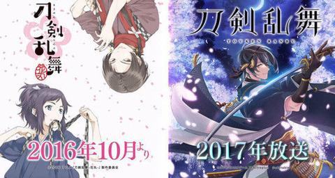 大人気ゲーム《刀剣乱舞》アニメ化決定!2016年10月に第1幕・2017年に第2幕が放送という2つの作品が展開される