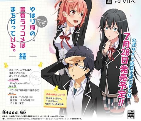 PS Vita《俺ガイル 続》7月28日に発売決定!限定版にはオリジナルアニメBDが同梱される!10.5巻の一色いろはのエピソードをアニメ化