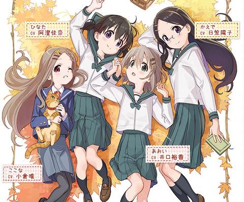 OVA「ヤマノススメ おもいでプレゼント」BD予約開始!特典に「ぺったりワッペン ヤマノススメ おもいでプレゼント ver.」などが用意
