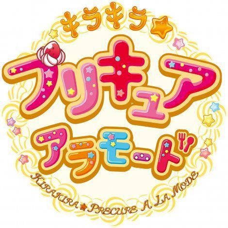 来年の《プリキュア》新シリーズのタイトルが「キラキラ☆プリキュアアラモード」だけど、どうなるんだろうな?
