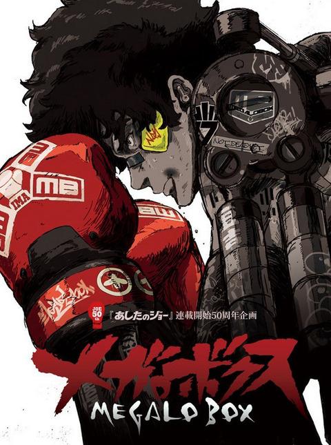 アニメ「メガロボクス」BD BOX全3巻予約開始!特典に完全新作ショートアニメなど用意