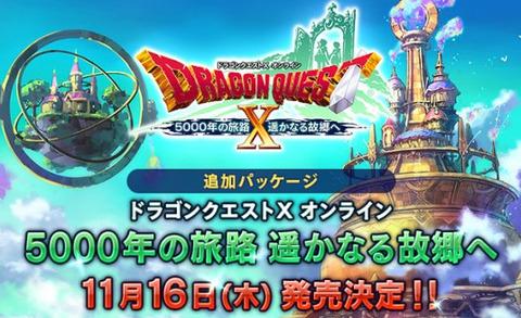「ドラゴンクエストX 5000年の旅路 遥かなる故郷へ オンライン」予約開始!「ドラゴンクエストX」の追加パッケージ