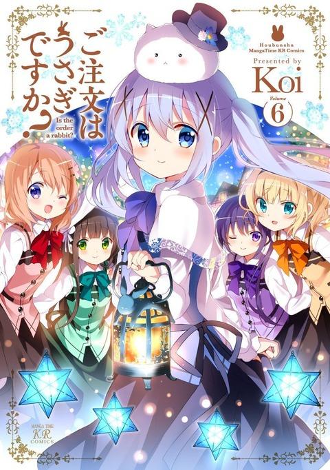 「ごちうさ」最新6巻&「ラビットハウスアンソロジー」予約開始!!!