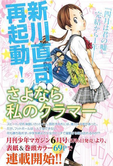 《四月は君の嘘》の新川直司先生が新作を発表!女子サッカー漫画「さよなら私のクラマー」を月刊少年マガジン6月号より連載開始