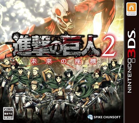 3DS「進撃の巨人2~未来の座標~」予約開始!立体機動アクション