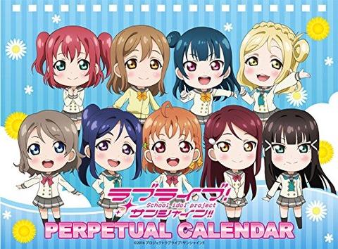 「ラブライブ!サンシャイン!! 万年カレンダー」予約開始!11月11日発売