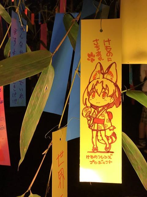 《けものフレンズ》吉崎観音さんが描いた「七夕短冊サーバルちゃん」がめちゃくちゃ可愛い