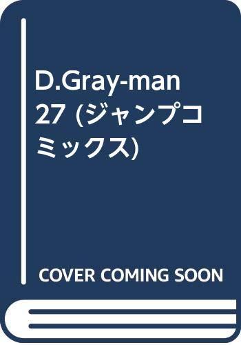 漫画「D.Gray-man」最新27巻予約開始!1年半振りの新刊となる
