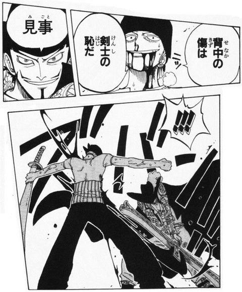 《ONEPIECE》ゾロ「背中の傷は剣士の恥だ」←これ