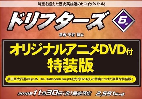 「ドリフターズ」6巻 「プラネット・ウィズ」2巻などYKコミックス11月新刊予約開始!!!