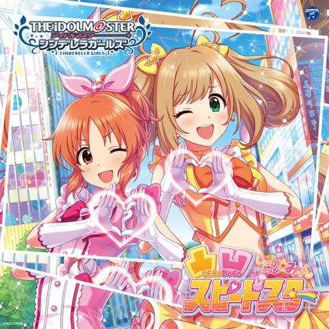 《デレマス》STARLIGHT MASTER第28弾「凸凹スピードスター」予約開始!5月1日発売発売!!!
