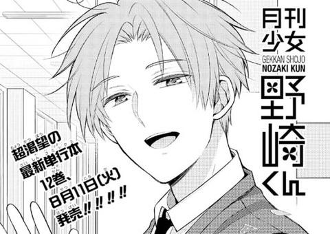 漫画「月刊少女野崎くん」最新12巻予約開始!8月11日発売!!!