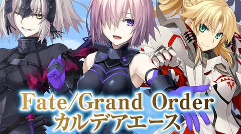 「Fate/Grand Order カルデアエース VOL.2」予約開始!FGOファンブック第二弾となる