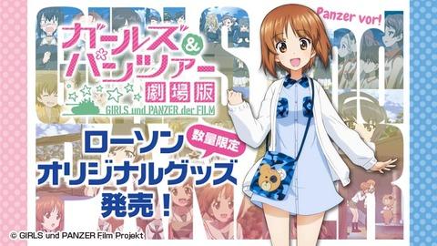 《ガルパン×ローソン》のコラボが11月12日から限定店舗で開催!みぽりんのポスター欲しい!!!