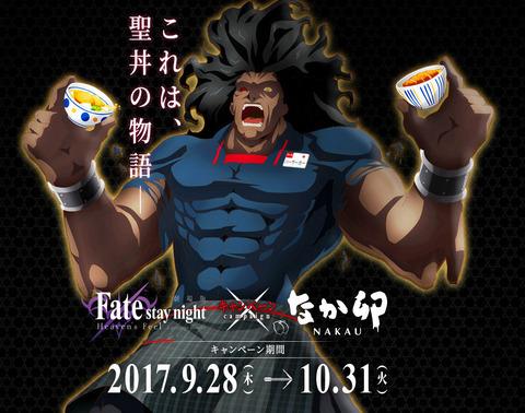 《Fate/staynight HF×なか卯》9月28日より開始!制服バーサーカー面白いなwwwwwww