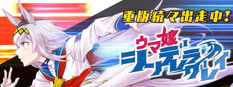 漫画「ウマ娘 シンデレラグレイ」最新5巻予約開始!12月17日発売!!!