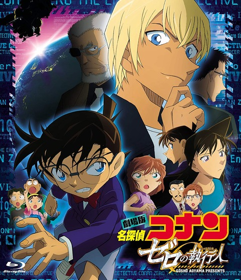 「劇場版名探偵コナン ゼロの執行人」BD&DVD予約開始!超豪華特典が満載