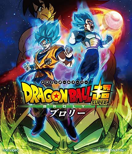 劇場アニメ「ドラゴンボール超 ブロリー」BD予約開始!豪華60ページブックレットなどが同梱予定