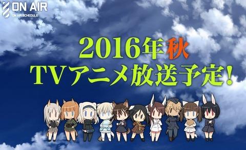 アニメ《ブレイブウィッチーズ》2016年秋放送決定きたあああああ!秋が待ち遠しい
