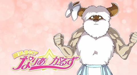 《魔法少女?なりあ☆がーるず》8話感想・画像 今回の魔獣の声優は小松未可子さん!ちゃっかり宣伝もしていったな