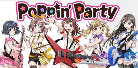 《バンドリ!》ライブBD「Poppin'Party 2015-2017 LIVE BEST」予約開始!結成から3周年を記念しこれまでの道のりを振り返る