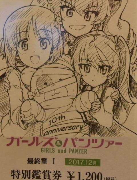 《ガルパン最終章》第1弾は2017年12月で確定っぽいぞ!!!