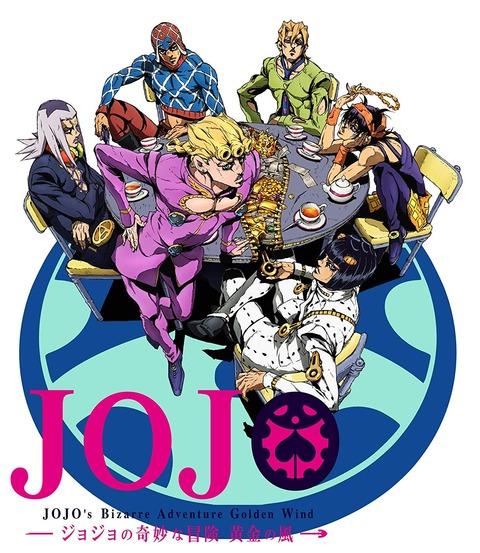 アニメ「ジョジョの奇妙な冒険 黄金の風(第5部)」BD全10巻予約開始!特典にイベント優先券などを用意