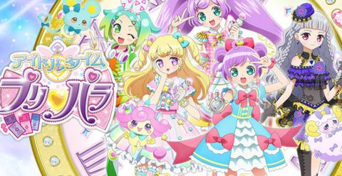 「アイドルタイムプリパラ」BD&DVD BOX第1~4巻予約開始!初回特典としてプロモマイチケが用意
