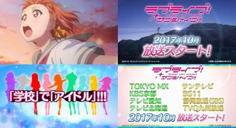 《ラブライブ!サンシャイン!!》TVアニメ2期 PV遂にきたああああああああああああ