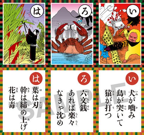 「鬼灯の冷徹プレミアムBOX」予約開始!カルタ&読み上げCDなどのグッズセット