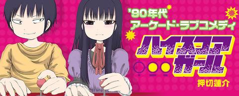 「ハイスコアガール」8巻 「ながされて藍蘭島」30巻などスクエニ3月新刊予約開始!!!
