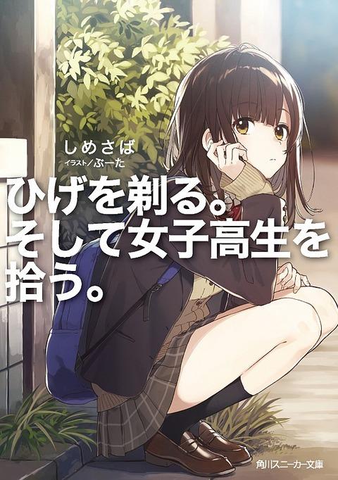 【画像】ラノベ作家さん女子高生が好きな人ばかりだった