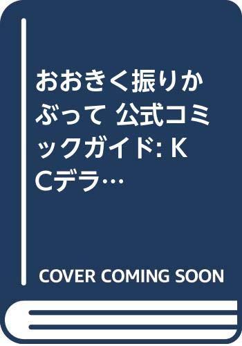 「おおきく振りかぶって」最新33巻 「公式コミックガイド」予約開始!7月20日発売!!!