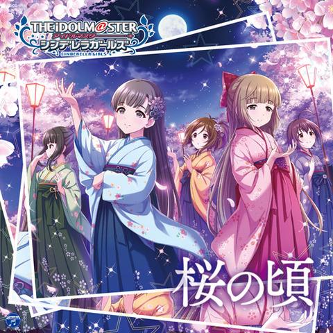 《アイドルマスターシンデレラガールズ》CDシリーズ「STARLIGHT MASTER」第15弾「桜の頃」予約開始!3月14日発売!!!