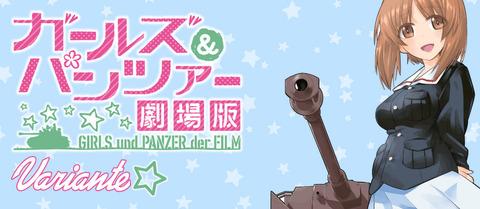 「ガールズ&パンツァー 劇場版Variante」最新4巻予約開始!2019年1月23日発売!!!