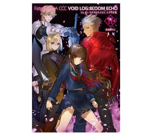 奈須きのこ「Fate/EXTRA CCC」シナリオ集第2巻& FGO設定資料集「Fate/Grand Order material IV」予約開始!!!