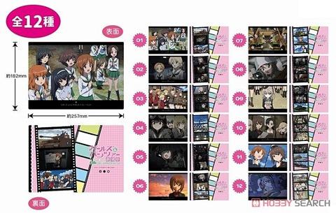 「ガールズ&パンツァー 劇場版 下じきコレクション BOX」予約開始!12月15日発売