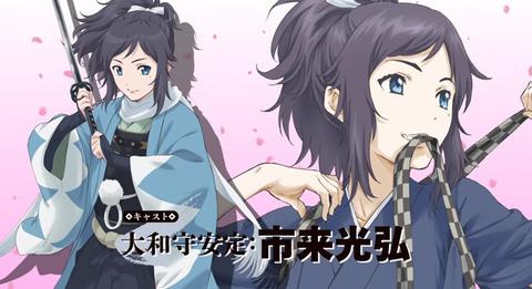 アニメ《刀剣乱舞-花丸-》ティザーPV公開きたあああああ!動いてる動いてるよ