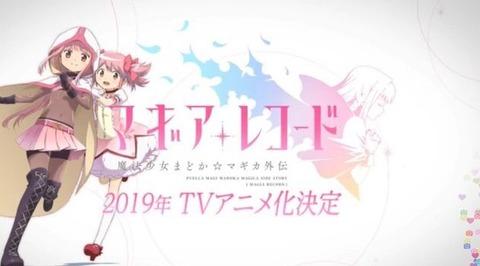 《マギアレコード 魔法少女まどか☆マギカ外伝》2019年にTVアニメ化か!楽しみだな