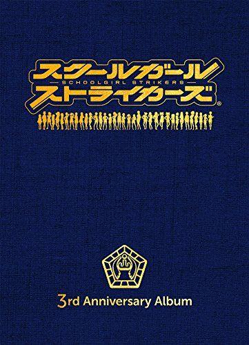 BDオーディオ「スクールガールストライカーズ 3rd Anniversary Album」予約開始!女の子たちの個別学生証シートなどが封入