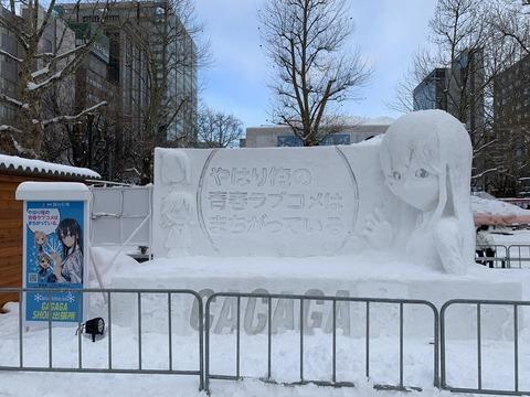 《俺ガイル》雪で出来た「ゆきのん達」が可愛すぎるwwwwwww