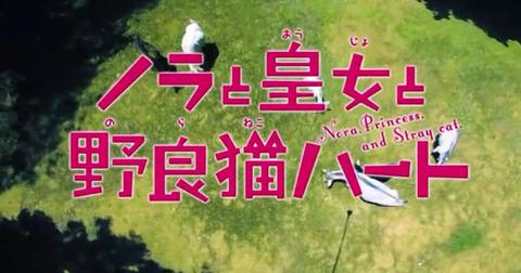 《ノラと皇女と野良猫ハート》6話感想・画像 今回あまりにも斬新すぎるだろwwwwwwwwwww