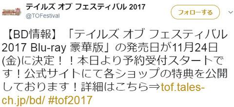 bandicam 2017-07-21 17-09-07-265