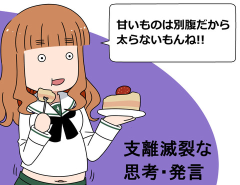 《ガルパン》そんなことだから太るんだよ!さおりん!!