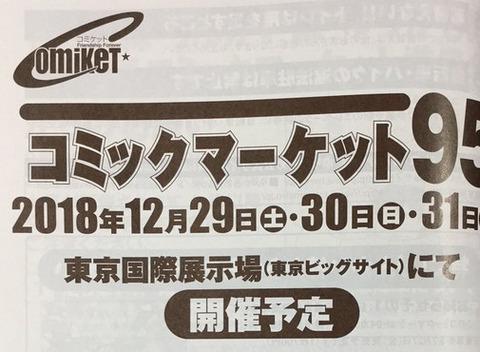 「コミックマーケット 95 カタログ」&「DVD-ROM カタログ」予約開始!C95は12月29~31日に東京ビッグサイトで開催