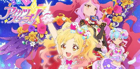 《アイカツスターズ! 2ndシーズン》新OP/ED「「MUSIC of DREAM!!!/森のひかりのピルエット」予約開始!11月1日発売