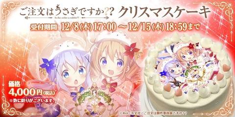 本日17時より「ごちうさクリスマスケーキ」の予約が開始だぞ!!!